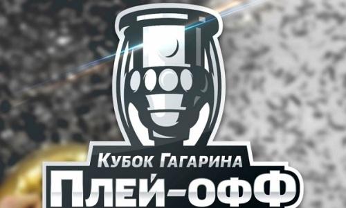 Определились все пары первого раунда плей-офф КХЛ с «Барысом»