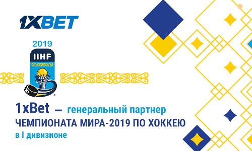 1xBet — генеральный партнер чемпионата мира-2019 по хоккею