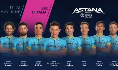 «Астана» объявила состав на «Джиро д'Италия»
