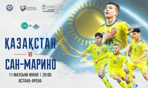 Стартовала онлайн-продажа билетов на матч отбора ЕВРО-2020 Казахстан — Сан-Марино