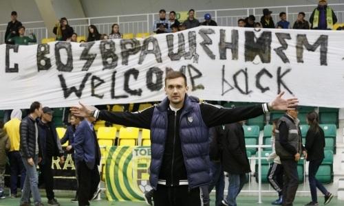 Фанаты «Тобола» посвятили баннер возвращению Мирошниченко и Себаи