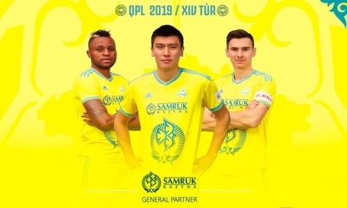 Билеты на матч Премьер-Лиги «Астана» — «Кайсар» уже в продаже