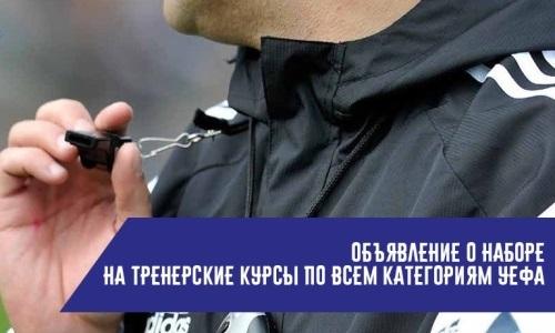 Объявлено о наборе на тренерские курсы по всем категориям УЕФА