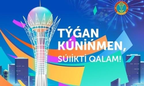 Федерация футбола поздравила казахстанцев с Днем столицы
