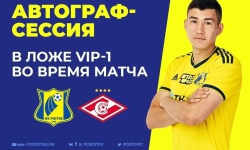 Клуб РПЛ организует автограф-сессию с участием Зайнутдинова