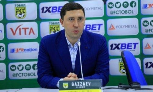 Владимир Газзаев официально покинул «Тобол» после позора в Лиге Европы