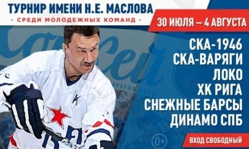 Опубликовано расписание турнира имени Маслова с участием «Снежных Барсов»