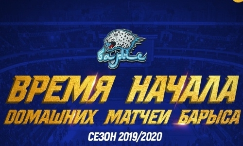 Стало известно время начала домашних матчей «Барыса» в новом сезоне КХЛ