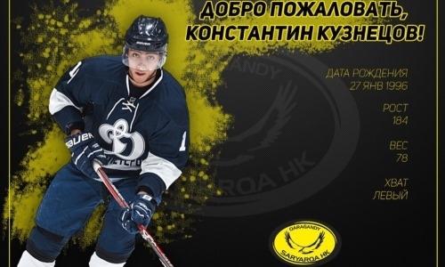«Сарыарка» подписала форварда из «Динамо»