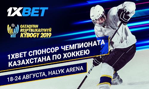 Высшая лига хоккей казахстан [PUNIQRANDLINE-(au-dating-names.txt) 56