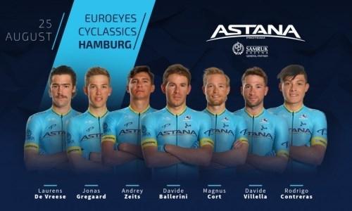 «Астана» объявила состав на «ЕвроАйз Сиклассикс Гамбург»