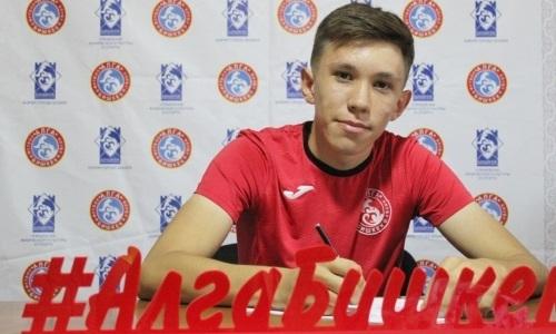 Игрок «Рузаевки» перешёл в бишкекский клуб