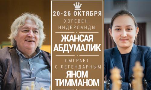 Абдумалик сыграет с легендарным гроссмейстером