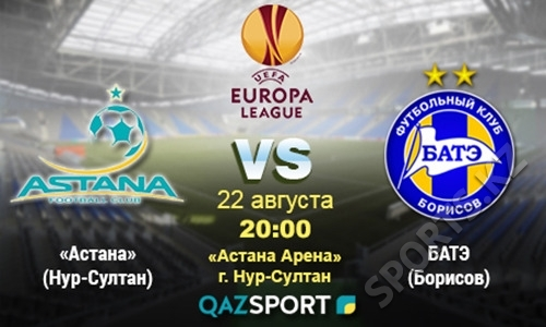 «Астана» — БАТЭ. Без права на ошибку