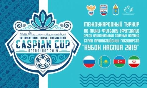 Сборная Казахстана сыграет с Россией на международном турнире «Кубок Каспия-2019»