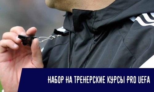 КФФ объявила набор на тренерские курсы «PRO» UEFA