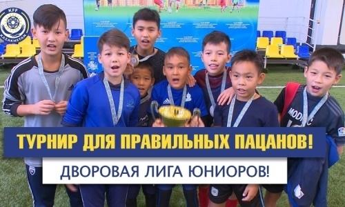 «Дворовая лига юниоров» прошла при поддержке Казахстанской федерации футбола