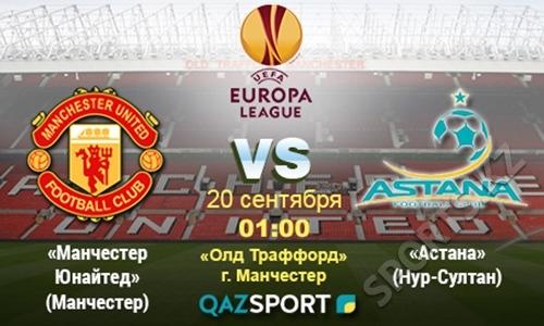 «Манчестер Юнайтед» — «Астана». Мечты сбываются, когда не расслабляются
