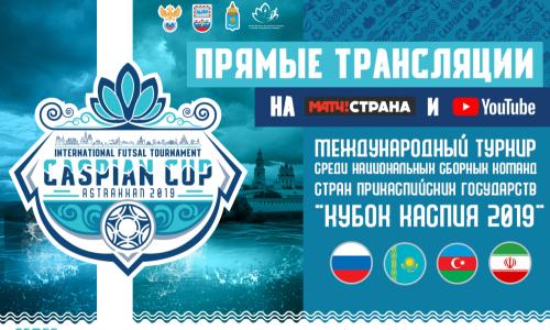 Где и когда посмотреть прямые трансляции матчей «Кубка Каспия» с участием сборной Казахстана