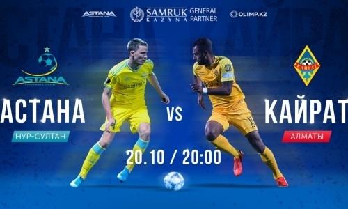 Открыта продажа билетов на матч КПЛ «Астана» — «Кайрат»