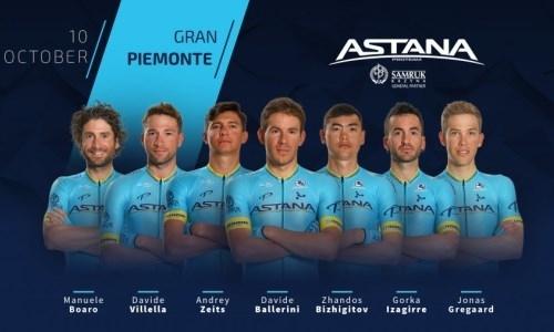 «Астана» объявила состав на «Гран Пьемонте»