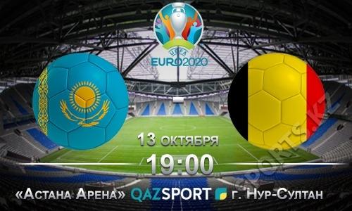 Казахстан — Бельгия. Дьявольское испытание