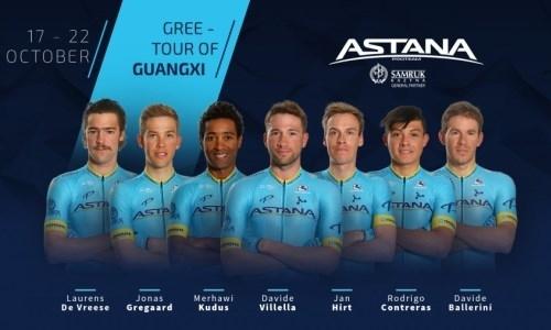 «Астана» огласила состав на «Тур Гуанси»
