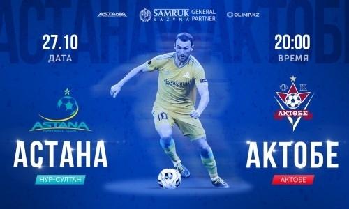 Открыта продажа билетов на матч КПЛ «Астана» — «Актобе»