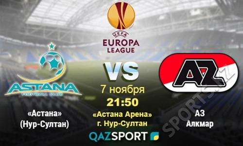 «Астана» — «АЗ Алкмаар». Реваншистские ожидания