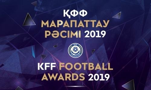 КФФ подведёт итоги футбольного сезона