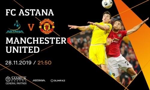 Открыта продажа билетов на матч Лиги Европы «Астана» — «Манчестер Юнайтед»