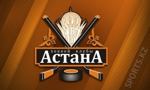 «Астана» одержала первую победу в сезоне чемпионата РК