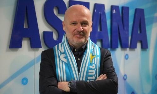 Официально назначен новый главный тренер «Астаны»
