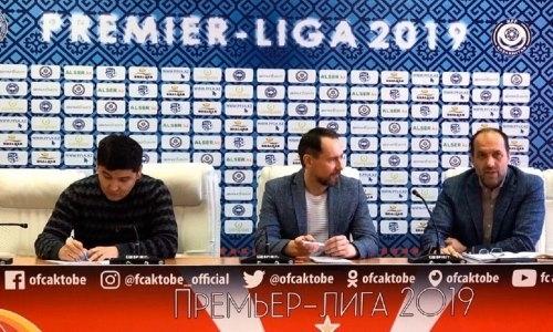 «Актобе» официально представил нового главного тренера