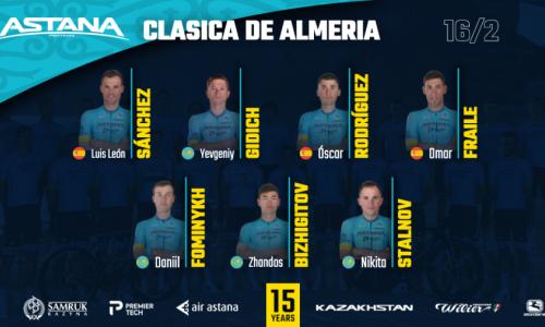 «Астана» определилась с составом на «Классику Альмерии»