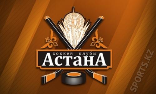 «Горняк» уступил «Астане» в матче чемпионата РК