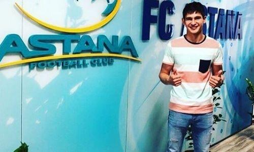 Футболист «Астаны» и сборной Казахстана перешел в стан участника Лиги Европы