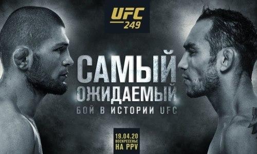 «Турнира вообще не будет». Озвучены печальные новости о бое Хабиба с Фергюсоном и UFC 249