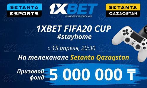 Приближается финал 1xBet FIFA 20 CUP!