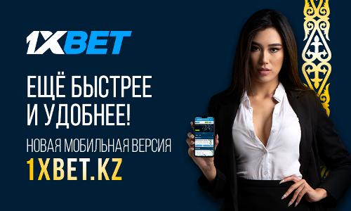 1xBet обновил мобильную версию сайта