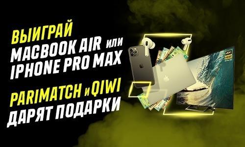 Пополняй счёт Parimatch с Qiwi Кошелька и выигрывай iPhone 11 Max Pro, Macbook Air и другие призы