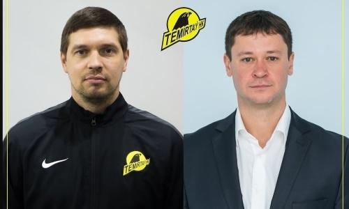 В тренерском штабе «Темиртау» произошли изменения