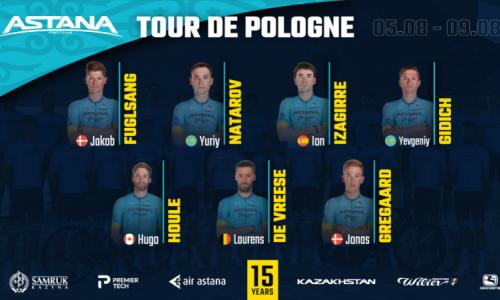 Стал известен состав «Астаны» на многодневную гонку «Тур Польши»