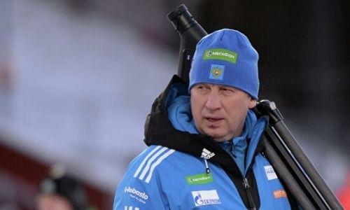 Экс-наставник сборной Казахстана по биатлону будет тренировать команду России
