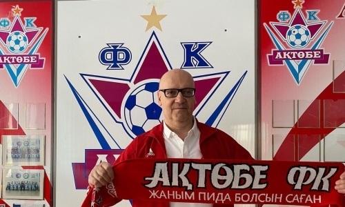 Казахстанский клуб официально представил нового главного тренера