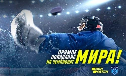 Билеты на чемпионат мира по хоккею подарит онлайн-букмекер Parimatch