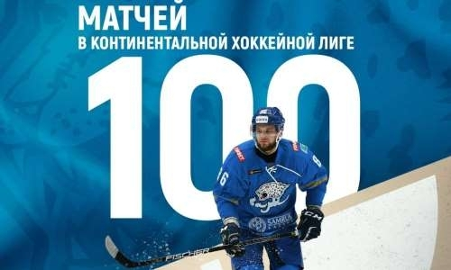 Нападающий «Барыса» сыграл 100-й матч в КХЛ