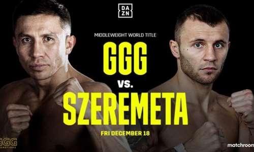 Стало известно время начала вечера бокса Головкин — Шеремета в Казахстане