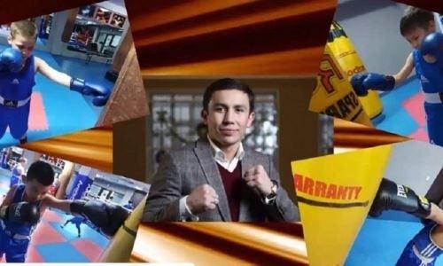 Алматинские школьники креативно поддержали Геннадия Головкина перед боем. Видео