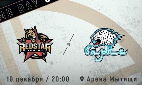 «Барыс» представил анонс выездного матча КХЛ с «Куньлунь Ред Стар»